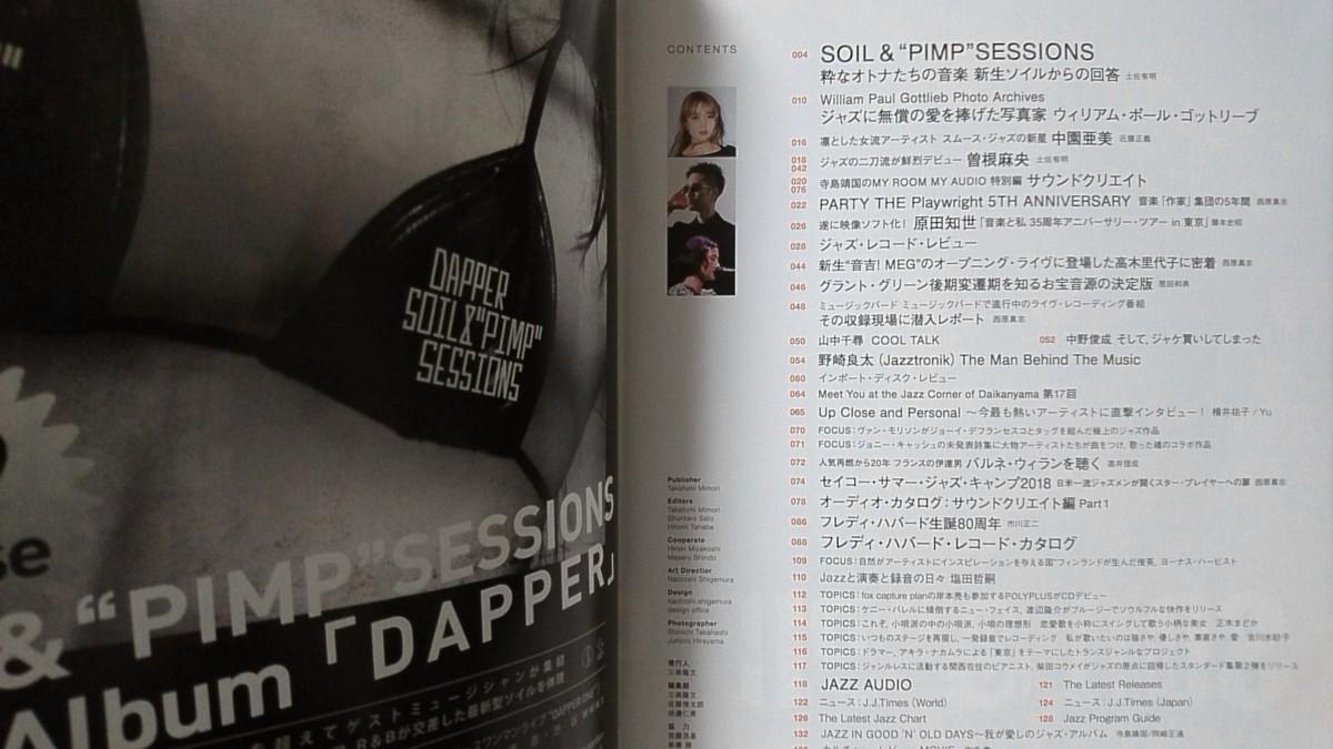 JAZZ JAPAN VOL.93 2018年6月号★SOIL & PIMP SESSIONS / フレディハバード生誕80周年 他 ★ジャズ専門誌 音楽★中古本【中型本】[463BO_画像2