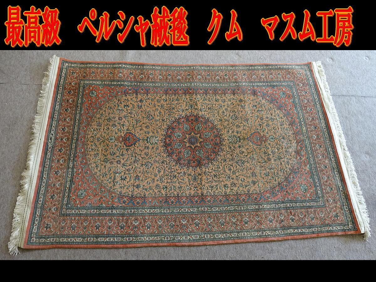 超美品【最高級】ペルシャ絨毯 マスミ工房 クムシルク 名入り _画像1