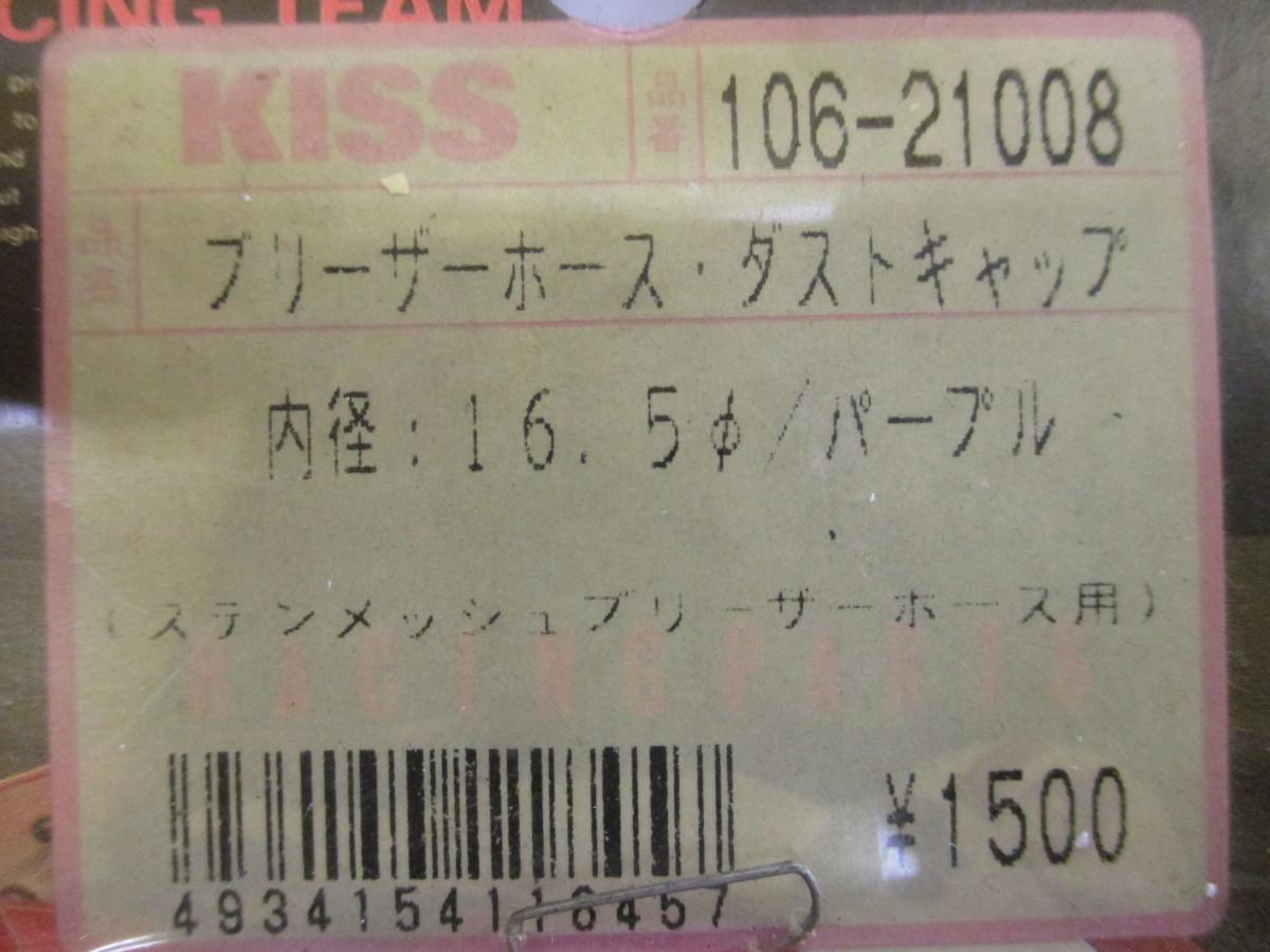 ■未使用品 キジマ ブリーザーホース・ダストキャップ パープル■内径:16.5Φ対応  品番:106-21008 在庫あり・即納_画像3