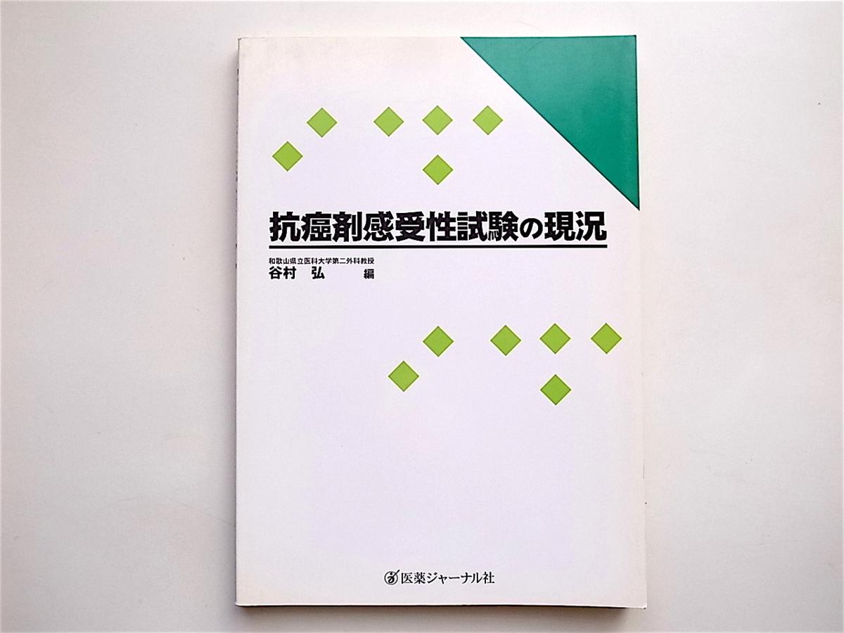 1812 抗癌剤感受性試験の現況   谷村 弘 (抗がん剤)_画像1