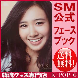 少女時代 ユリ ブロマイド SM公式_画像1