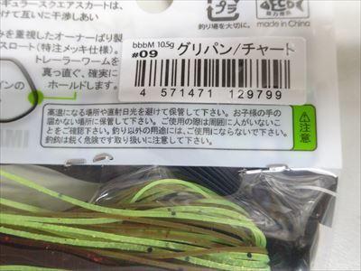 一誠【即決】ビビビマルチ 10.5g グリパン/チャート イッセイ  新品N/_画像2