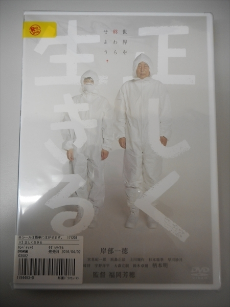 DVD レンタル版 正しく生きる 岸部一徳 宮里紀一郎 浜島正法 上川周作_画像1