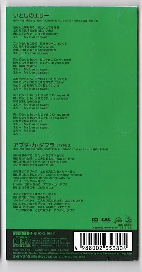 ★【CDS】サザンオールスターズ/いとしのエリー_画像2