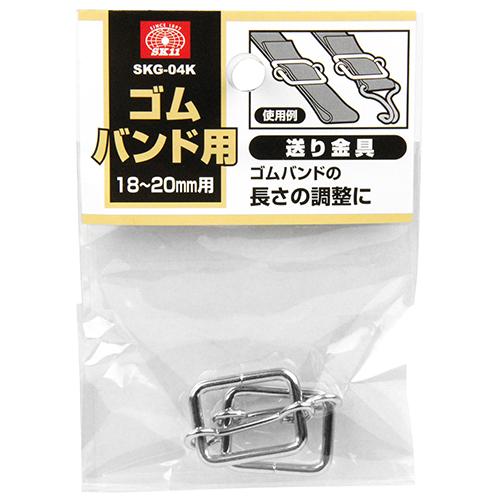 SK11・ゴムバンド用送り金具2個入り・SKG-04K・ゴムバンドの長さ調節が出来る金具です。クリックポスト発送可_画像2