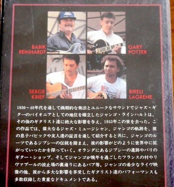 ★【VHS】レガシー ジャンゴ・ラインハルト ジプシー・ギター_画像2