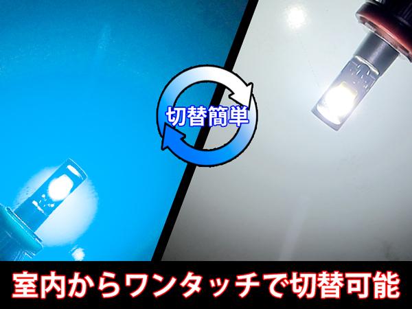 室内から走行中もホワイト/アイスブルー切替可能 ツインカラー LED フォグ カローラルミオン NZE.ZRE15# H21.12~ H8/H11/H16_画像2