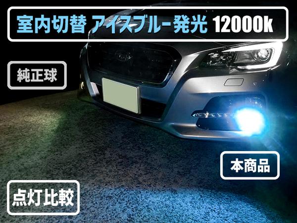 室内から走行中もホワイト/アイスブルー切替可能 ツインカラー LED フォグ カローラルミオン NZE.ZRE15# H21.12~ H8/H11/H16_画像3