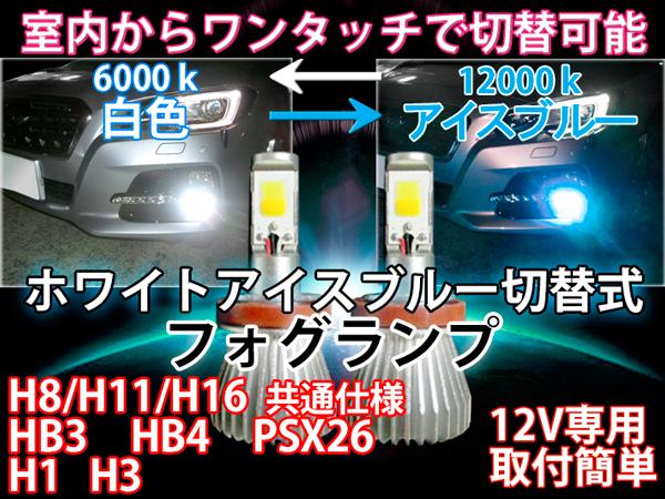 室内から走行中もホワイト/アイスブルー切替可能 ツインカラー LED フォグ カローラルミオン NZE.ZRE15# H21.12~ H8/H11/H16_画像1
