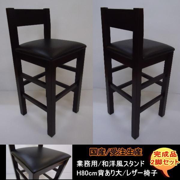 送料無料 国産の受注生産 業務用 和洋風レザー椅子 居酒屋スタンドH80cm 背あり大2脚セット 完成品DBR_画像1