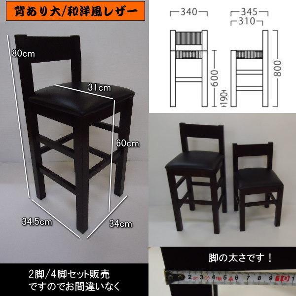 送料無料 国産の受注生産 業務用 和洋風レザー椅子 居酒屋スタンドH80cm 背あり大4脚セット 完成品DBR_画像2