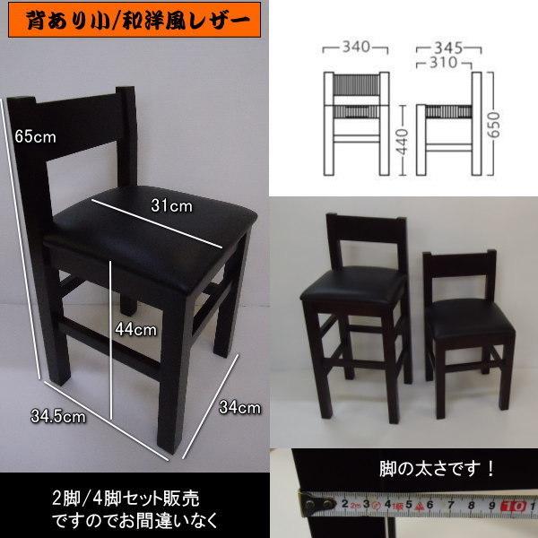 送料無料 国産の受注生産 業務用 和洋風レザー椅子 居酒屋店舗用H65cm 背あり小4脚セット 完成品DBR_画像2