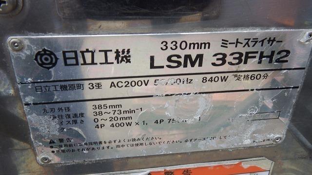 ■日立工機株式会社 ミートスライサー LSM33FH2 三相200V 50/60Hz 業務用 処理能力438kg/時 床置き型スライサーNo2_画像8