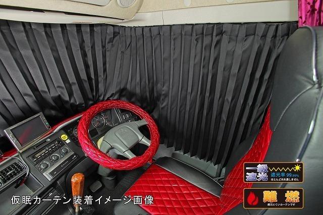 【送料無料】トラック用品 内装 雅(ミヤビ) 車種専用設計!スーパーグレート/ベストワンファイター 仮眠カーテン(2400×850mm) ブラック_画像3