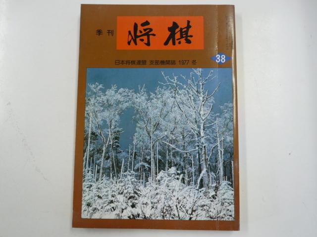季刊・将棋/昭和52年12月号_画像1