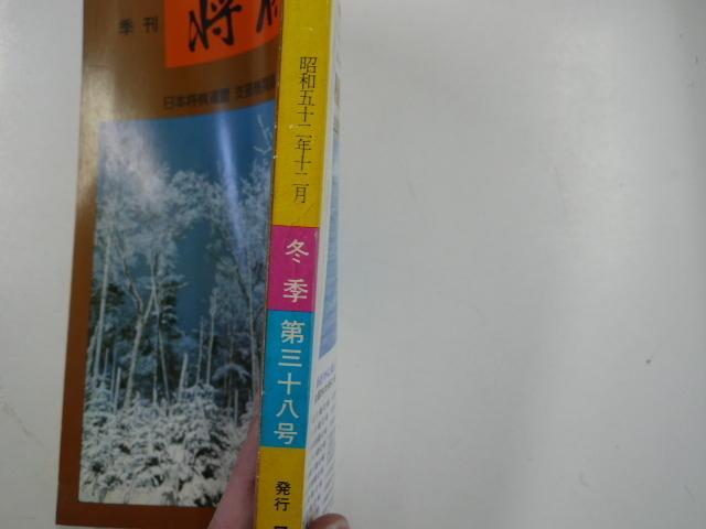 季刊・将棋/昭和52年12月号_画像2