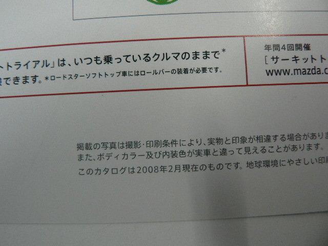 マツダ カタログ/RX-8/CBA-SE3P ABA-SE3P_画像3