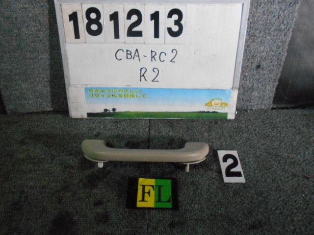 R2/CBA-RC2/4WD/H17年/ ■助手席 アシストグリップ グリップ■ /181213-2【もぎ取り品/中古】 杜の都仙台から