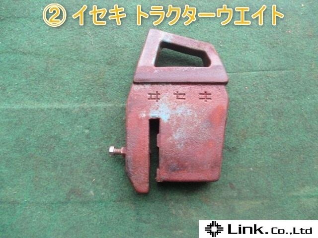 富山 ② イセキ トラクターウェイト おもり 重り 15㎏ ウェイト トラクター パーツ 中古品_画像1