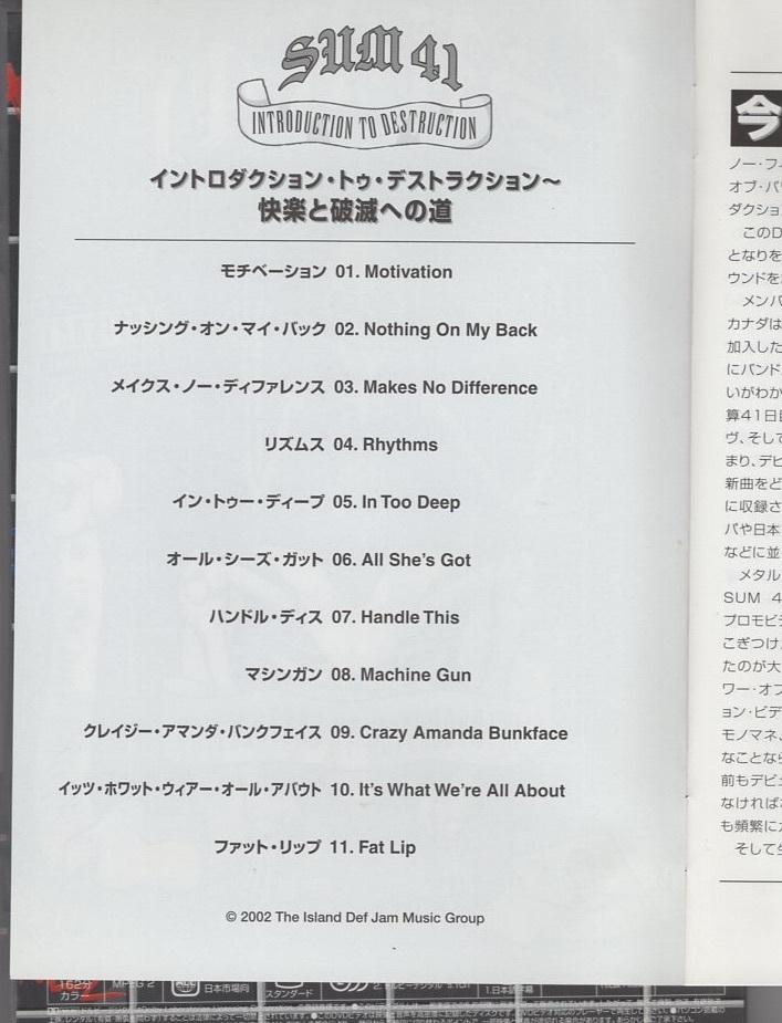 ★【DVD】SUM 41 / イントロダクション・トゥ・デストラクション~快楽と破滅_画像3