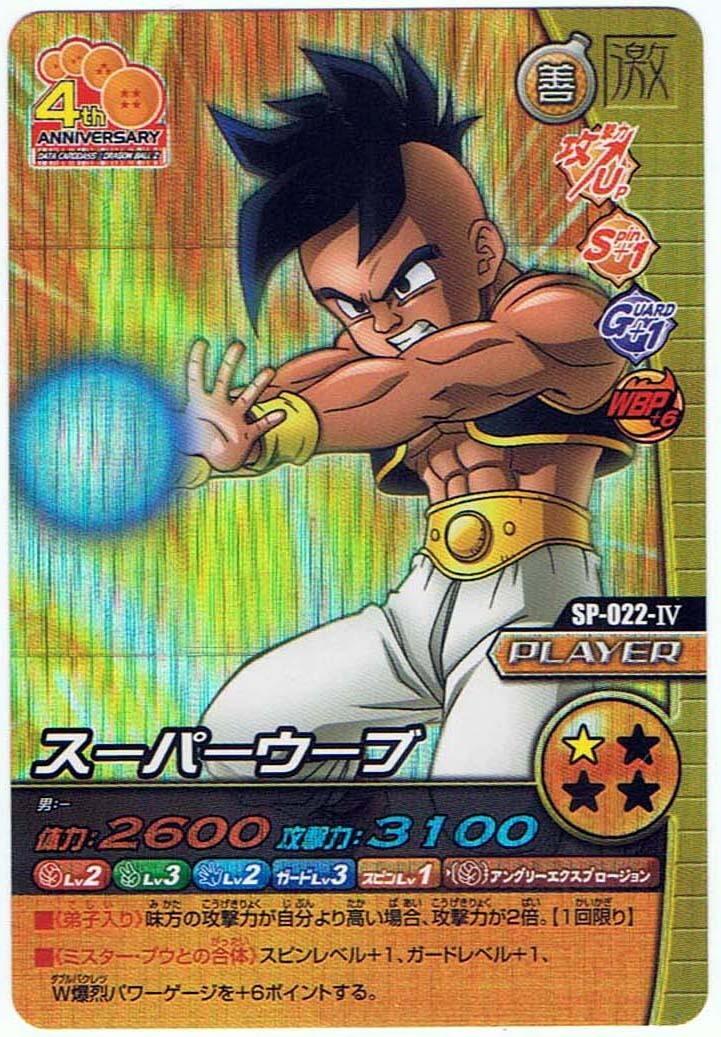 Dragon Ball Kai Dragon Battlers Promo PK-B003