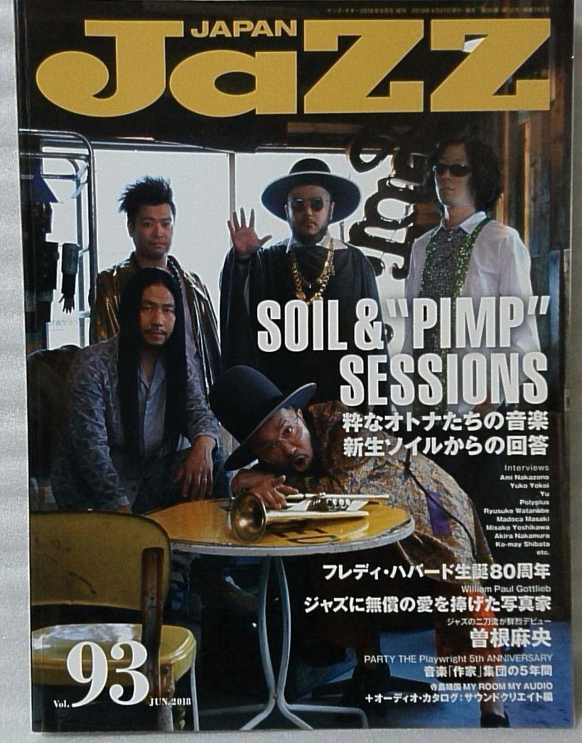 JAZZ JAPAN VOL.93 2018年6月号★SOIL & PIMP SESSIONS / フレディハバード生誕80周年 他 ★ジャズ専門誌 音楽★中古本【中型本】[463BO_画像1