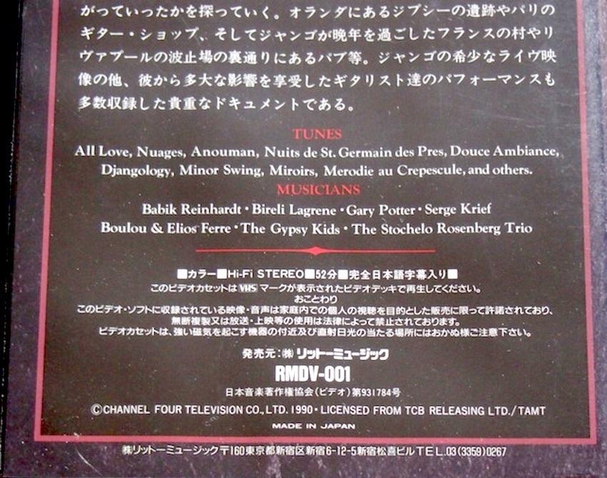 ★【VHS】レガシー ジャンゴ・ラインハルト ジプシー・ギター_画像3