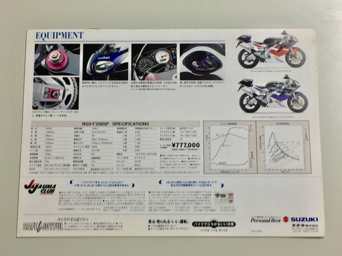 美品 スズキ RGV-Γ250SP VJ23A RGV カタログ_画像4