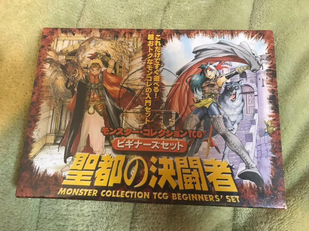 新品未開封 モンスター・コレクションTCG ビギナーズセット 聖都の決闘者_画像1