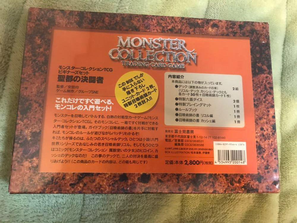 新品未開封 モンスター・コレクションTCG ビギナーズセット 聖都の決闘者_画像3