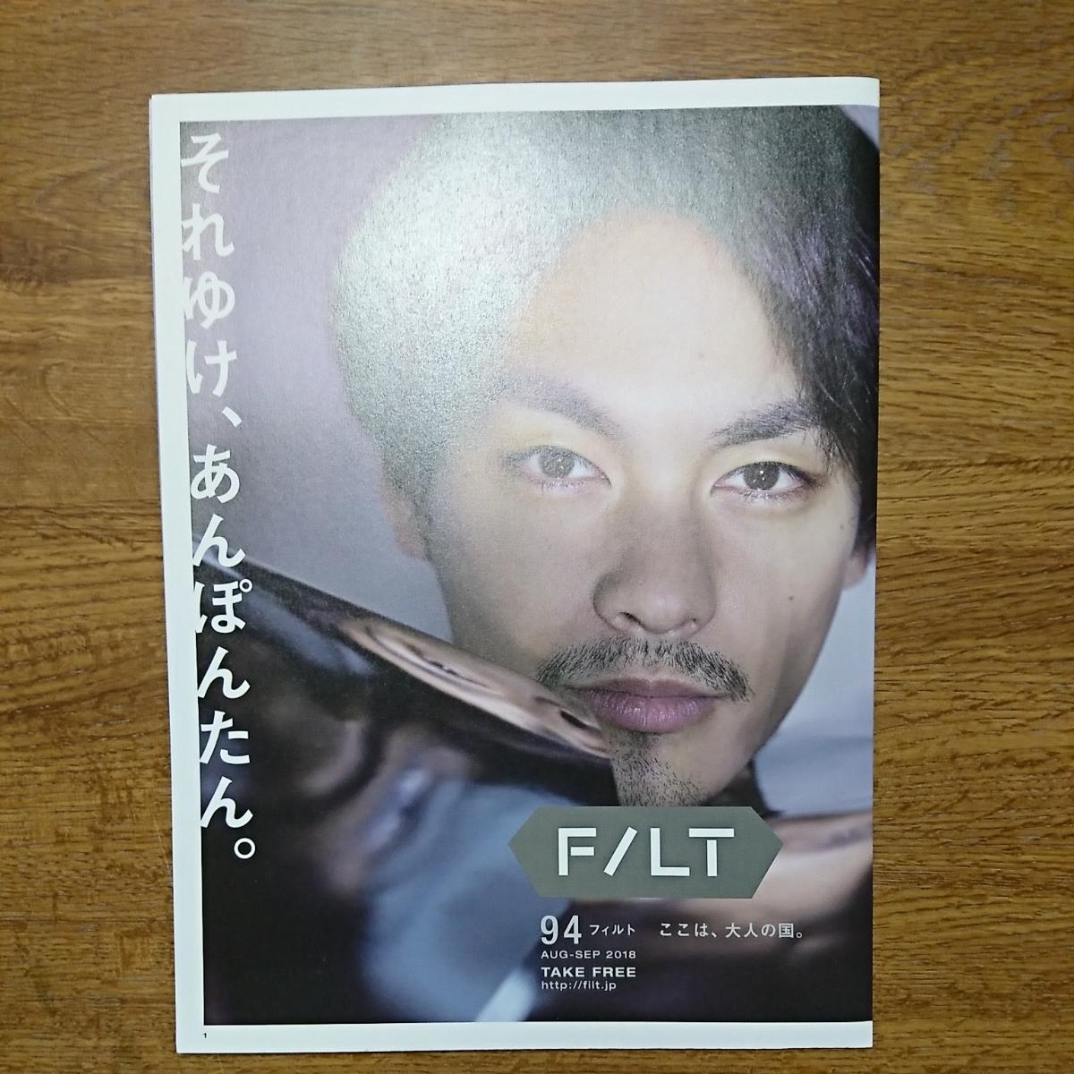 【新品】★FILT no.94★表紙 柳楽優弥_画像1