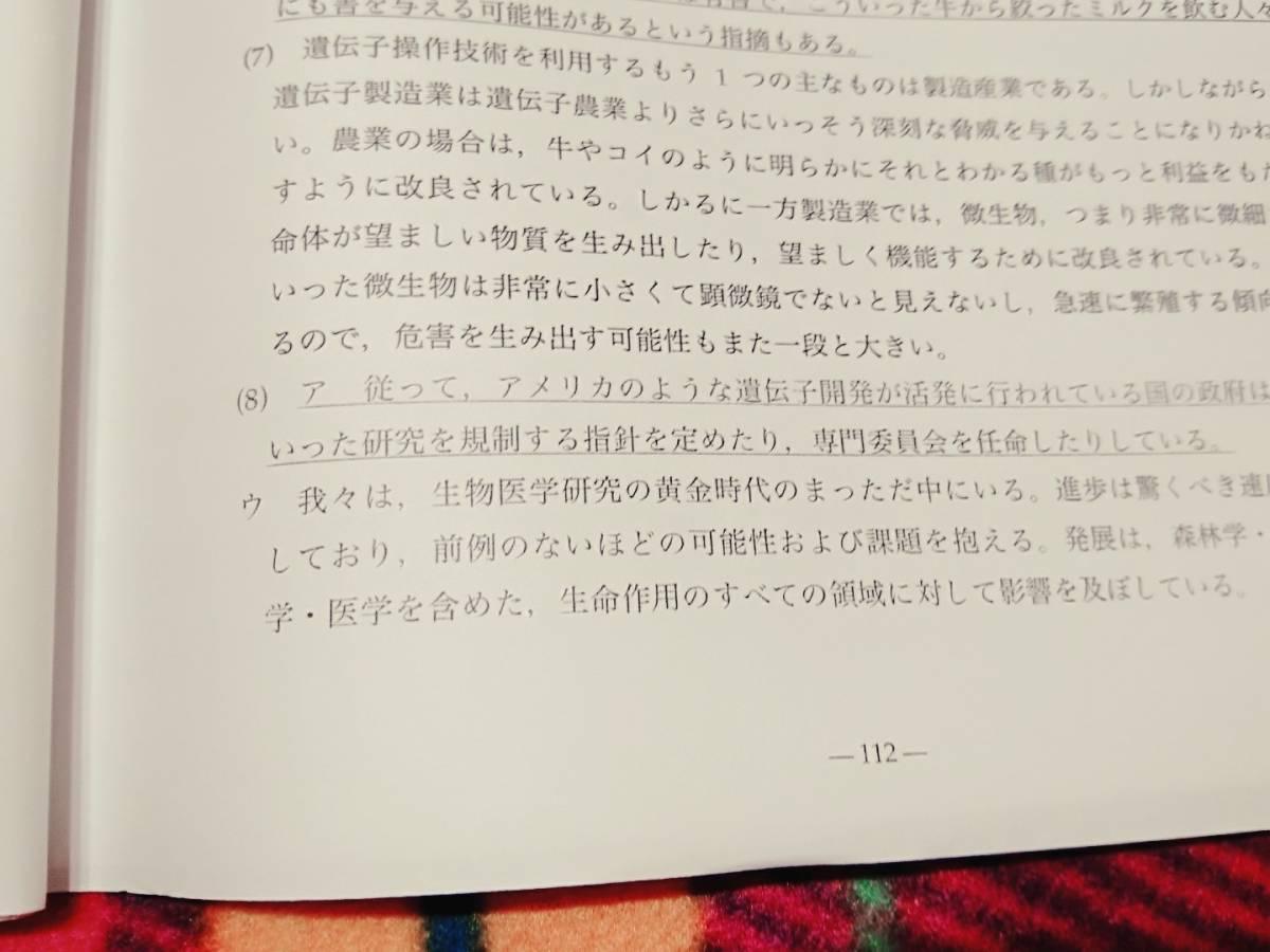 鉄緑会 段落整序 駿台 河合塾 鉄緑会 代ゼミ Z会 ベネッセ SEG 共通テスト 英語