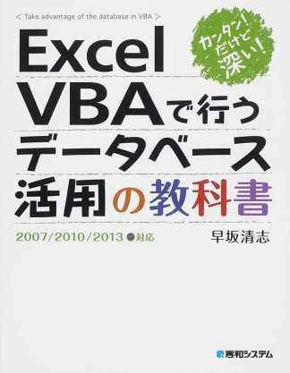 ◆カンタン!だけど深い!「Excel VBAで行うデータベース活用の教科書」 C10-04-03