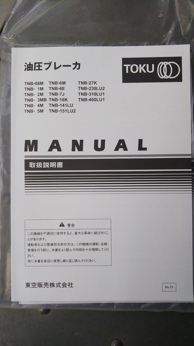 東空油圧ブレーカー取説、整備マニュアル、資料 TNB-1M 2M 3M 4M 5M 6M 他各機種共通_画像1