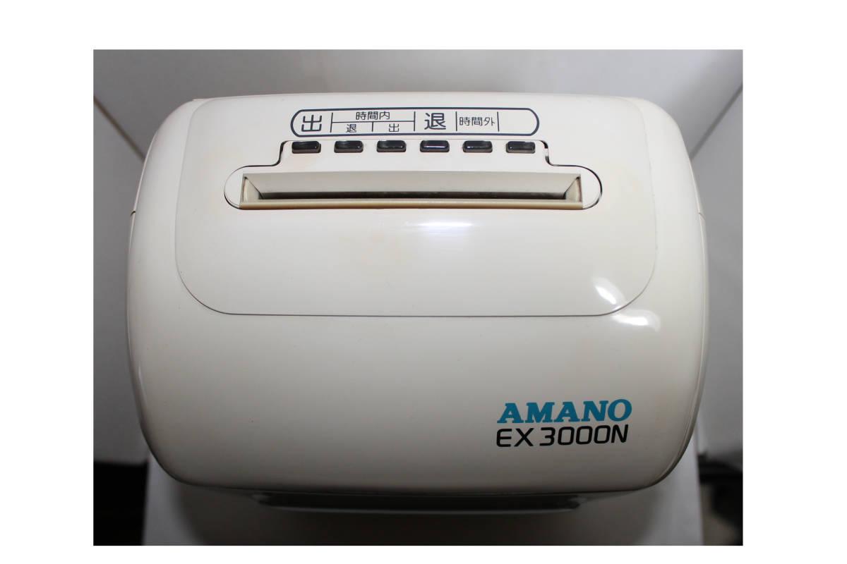 送料無料!☆中古・動作確認済み☆AMANO(アマノ) タイムレコーダー EX3000N (タイムカード付き)_画像5