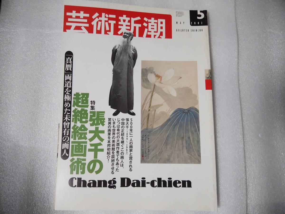 芸術新潮 2002年5月号 特集 張大千の超絶絵画術 「真贋」両道を極めた未曾有の画人