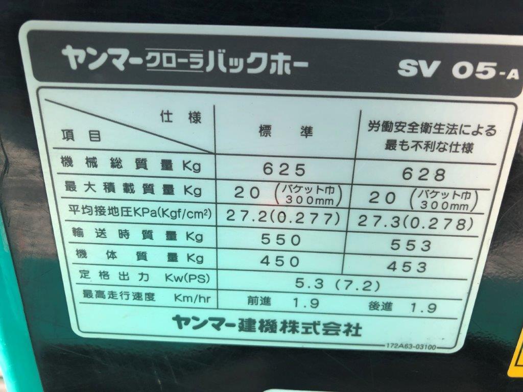 ヤンマ- SV05-A 550kg ミニショベル  530時間  機関良好♪_画像10