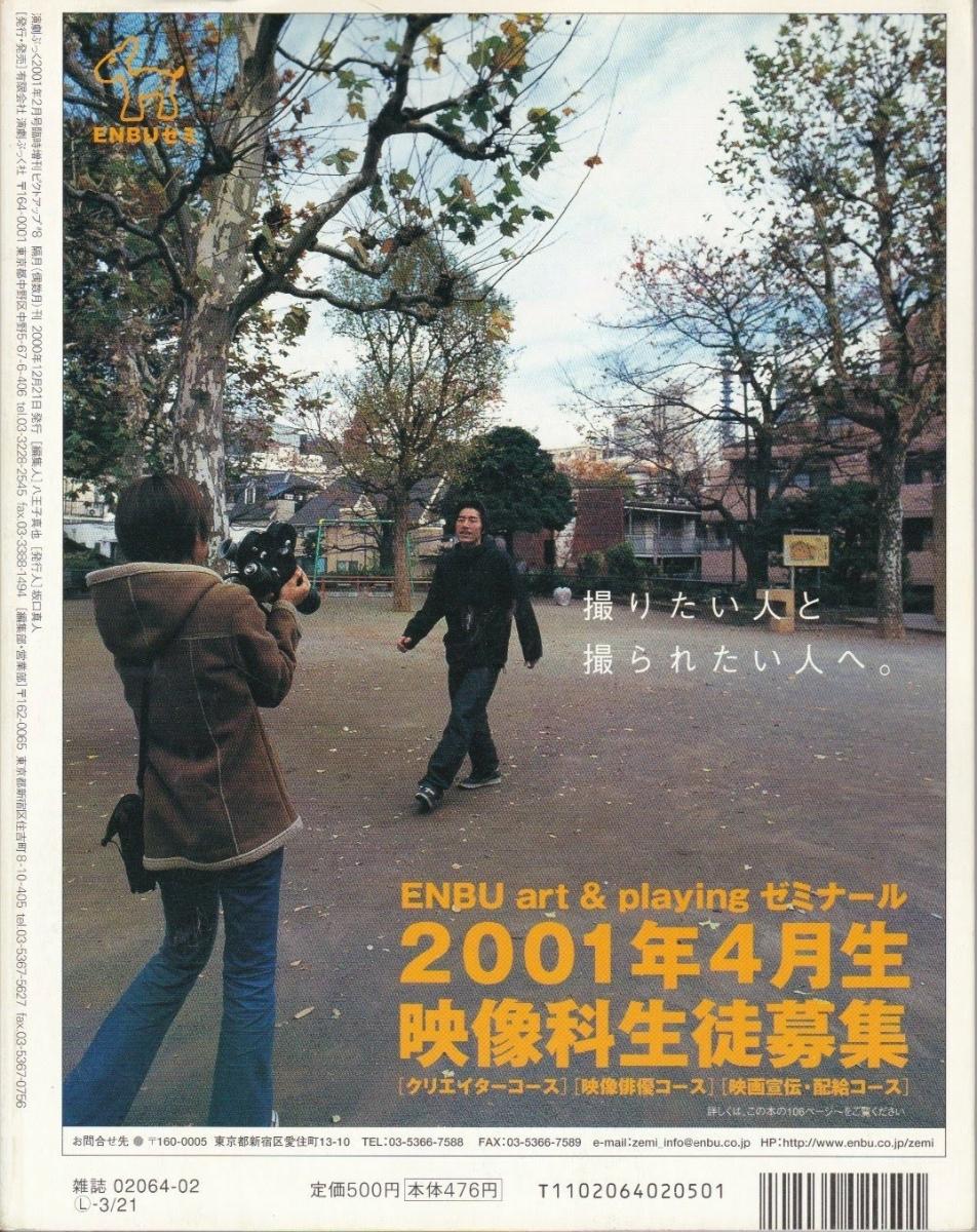 雑誌 ピクトアップ 2001年 #8 ウォン・カーウァイ 王家衛 特集 梁 朝偉 トニー・レオン 記事 8p有り_画像2