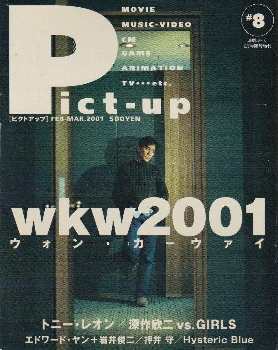 雑誌 ピクトアップ 2001年 #8 ウォン・カーウァイ 王家衛 特集 梁 朝偉 トニー・レオン 記事 8p有り_画像1