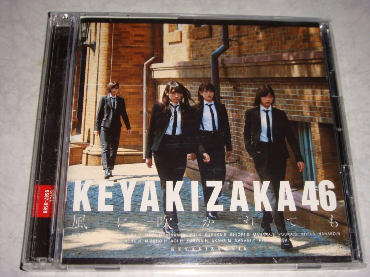 欅坂46 初回盤 風に吹かれても Type-D 封入特典生写真付 CD+DVD_画像1