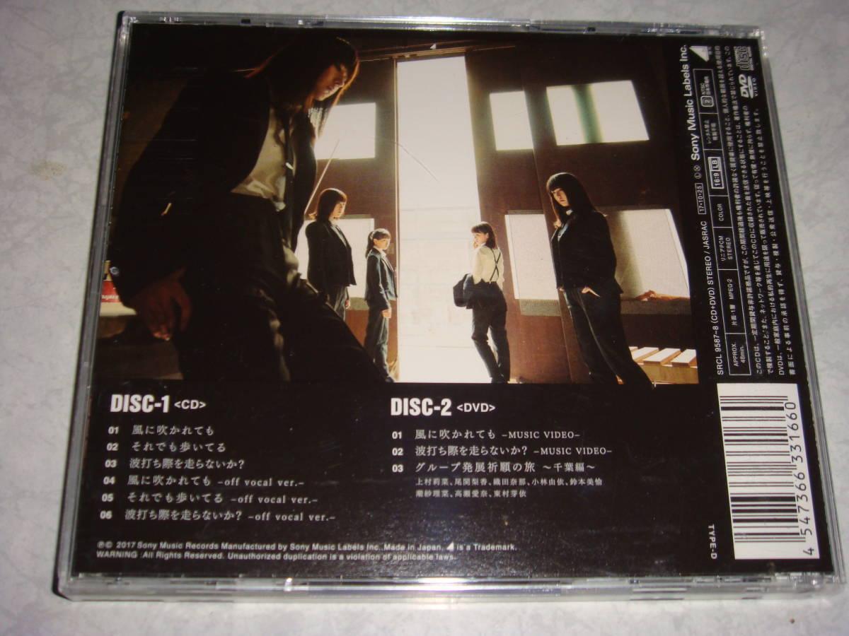 欅坂46 初回盤 風に吹かれても Type-D 封入特典生写真付 CD+DVD_画像2