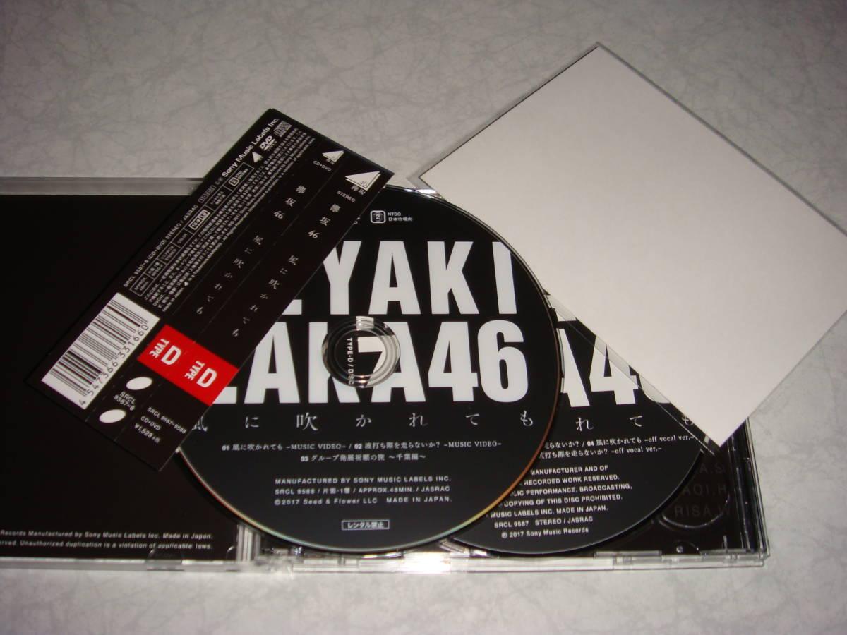 欅坂46 初回盤 風に吹かれても Type-D 封入特典生写真付 CD+DVD_画像3