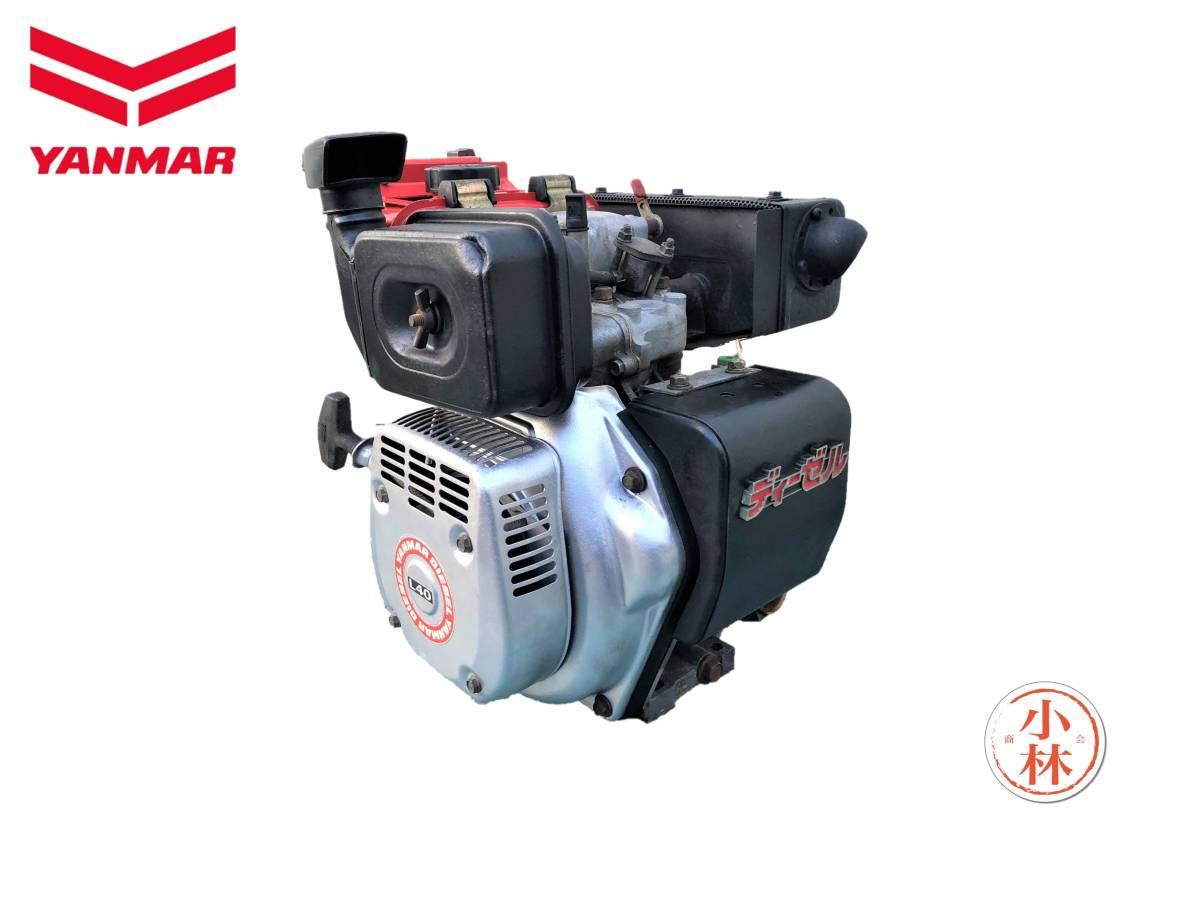 ヤンマー 発動機 ディーゼルエンジン 『 L40SET 』  4.2馬力 セルモーター付 シャフト20㎜