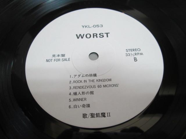 希少!洗浄済み!見本盤LP 聖飢魔Ⅱ WORST 和モノ_画像3