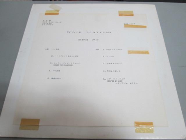 希少!洗浄済み!アナログ盤はプロモーションのみ!見本盤LP 荻野目洋子 Fair Tension 和モノ