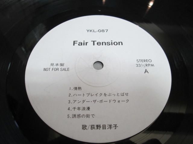 希少!洗浄済み!アナログ盤はプロモーションのみ!見本盤LP 荻野目洋子 Fair Tension 和モノ_画像2