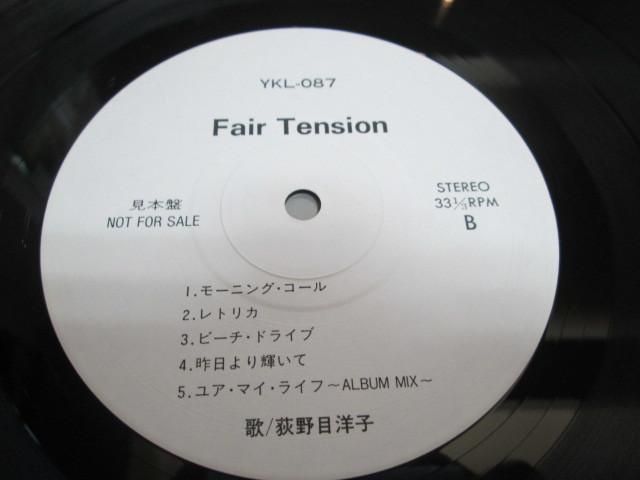 希少!洗浄済み!アナログ盤はプロモーションのみ!見本盤LP 荻野目洋子 Fair Tension 和モノ_画像3