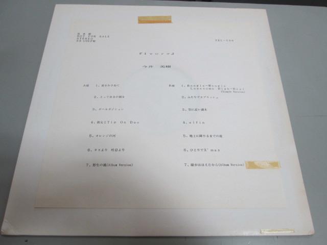 希少!洗浄済み!アナログ盤はプロモーションのみ!見本盤LP 今井美樹 Ivory 和モノ