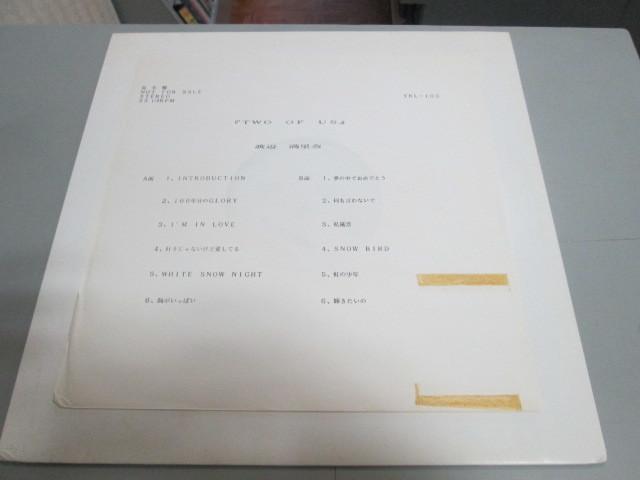 希少!洗浄済み!アナログ盤はプロモーションのみ!見本盤LP 渡辺満里奈 TWO OF US 和モノ