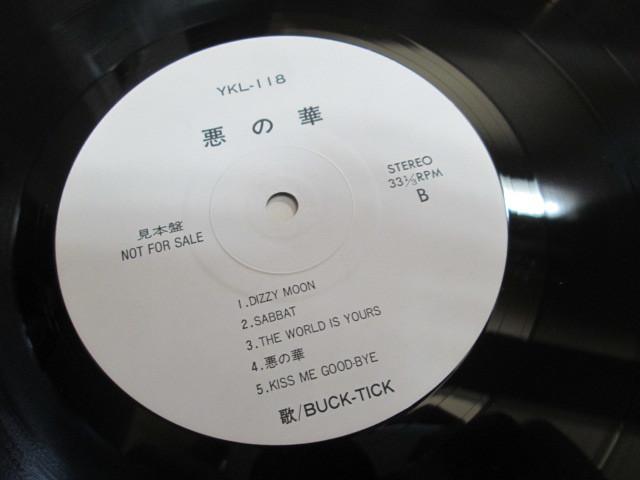 希少!洗浄済み!アナログ盤はプロモーションのみ!見本盤LP BUCK-TICK 悪の華 和モノ バクチク_画像3